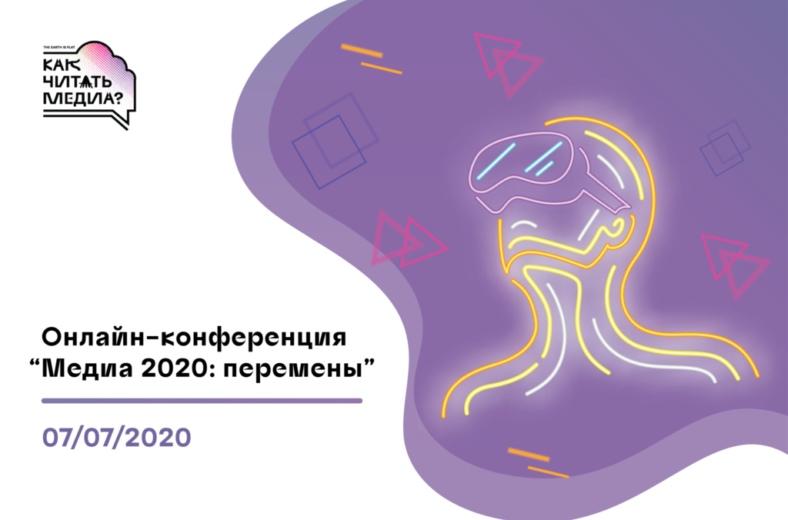 Онлайн-конференция «Медиа 2020: перемены», изображение №1