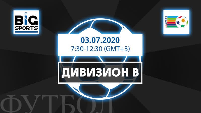 4х4 Дивизион Группа B 03 07 2020 7 30