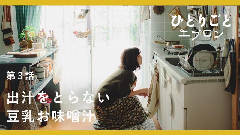 料理ドラマ 『ひとりごとエプロン』第3話:休日の朝ごはん。だしを取らない、豆乳お味噌汁 パン コーヒー レシピ 音楽