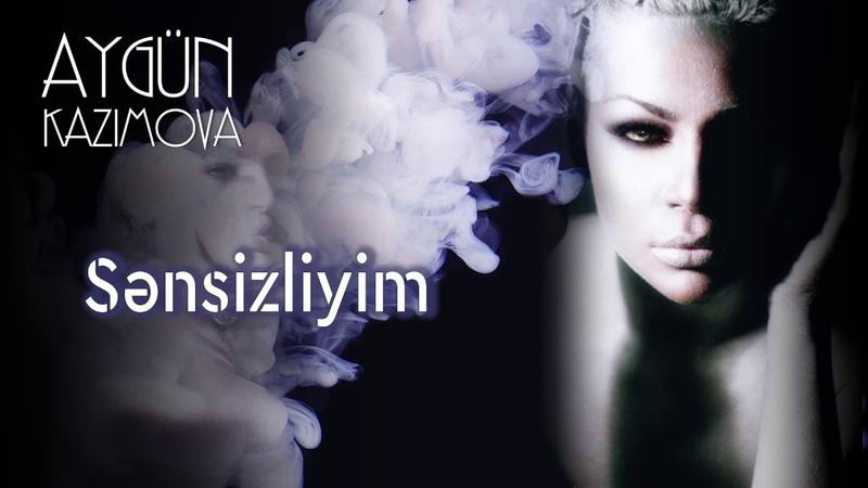 Aygün Kazımova - Sənsizliyim (Qoy işığı söndürüm Akustik)