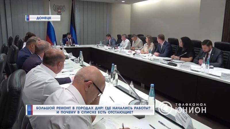 Большой ремонт в городах ДНР Где начались работы И почему в списке есть отстающие 21 08 2020