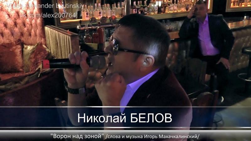 Николай БЕЛОВ Ворон над зоной