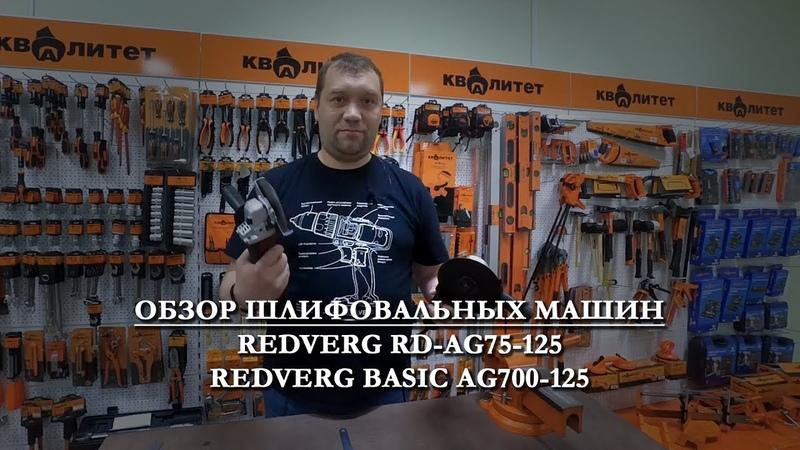 Сравнение шлифовальных машин RedVerg RD-AG75-125 и RedVerg Basic AG700-125