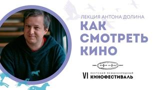 Антон Долин | Лекция «Как смотреть кино»