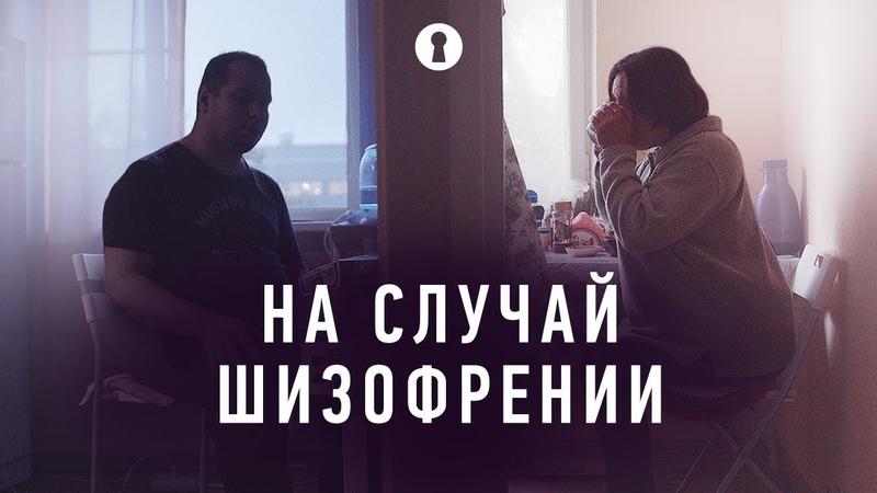 Документальный фильм На случай шизофрении Секреты