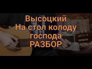 """Владимир Высоцкий """"На стол колоду господа"""" РАЗБОР кавер"""