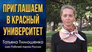 Приглашаем в Красный университет. Татьяна Тимошенко, член РПР.