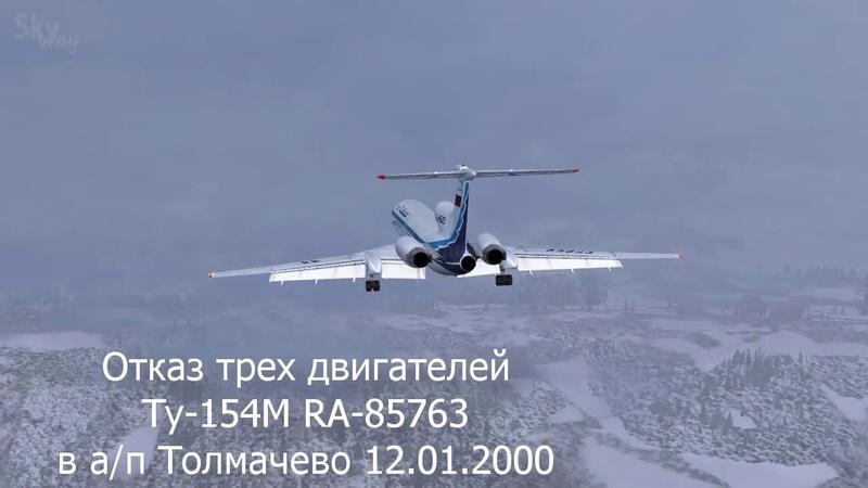 28 Tupolev 154 ALL ENG FAIL RA 85763 Novosibirsk UNNT 12 01 2000