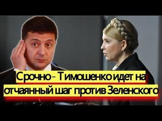 Срочно - Тимошенко идет на отчаянный шаг против Зеленского - новости