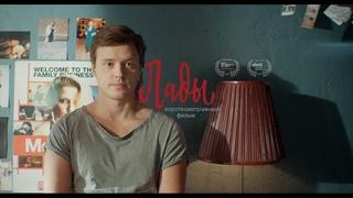 ЛАДЫ | Короткометражный фильм (2019)
