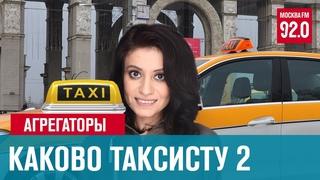 Месяц в шкуре таксиста 2. Карина Минина из глубокого погружения в мир такси - Москва FM