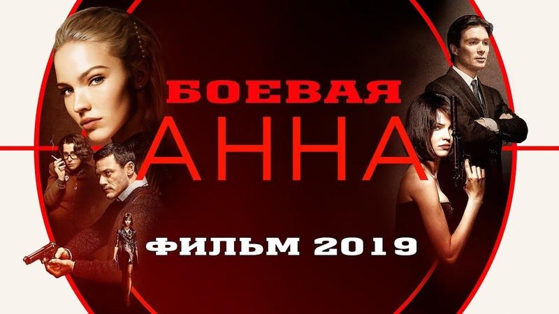 Фантастика сделала взрыв 2019 «БОЕВАЯ АННА» Новинка! фильмы 2019 HD