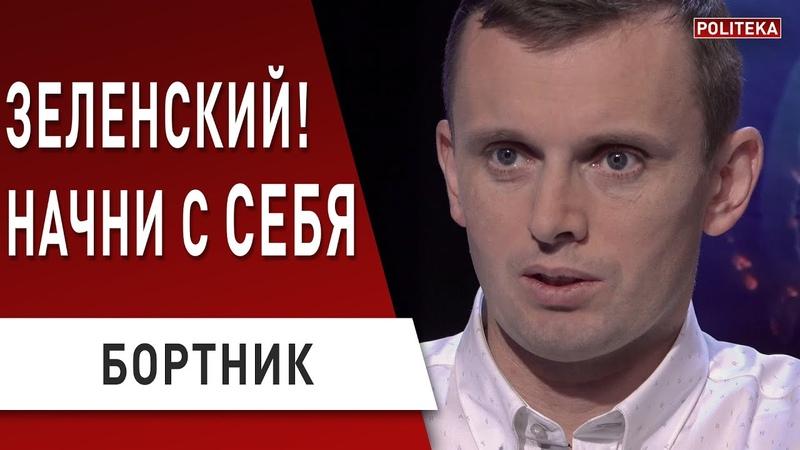 Послание не удалось Зеленский в Раде депутатов на Донбасс посадки отменяются Бортник