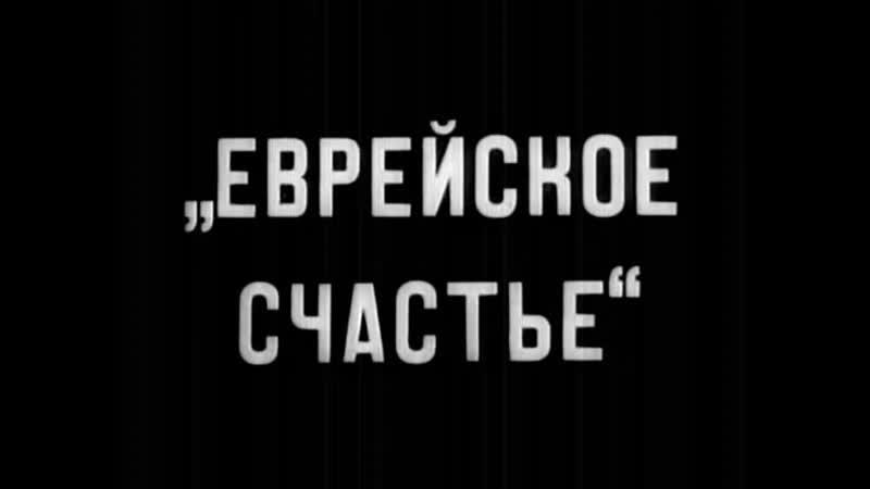 Еврейское счастье Фильм 1925 года Немое кино советская драма Шолом Алейхем Менахем Мендл смотреть