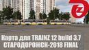 TRAINZ 12 - карта СТАРОДОРОЖСК-2018 FINAL, 28.06.2018, 14:45