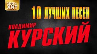 Владимир Курский - 10 лучших песен | Русский шансон