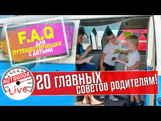 Путешествия на машине с детьми, или «детки в чемоданах»! Полезные советы для мам с детьми на машине