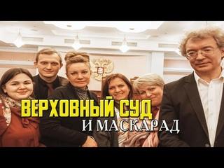 "1 апреля 2021 ""день дурака""   ВЕРХОВНЫЙ СУД и МАСКАРАД"