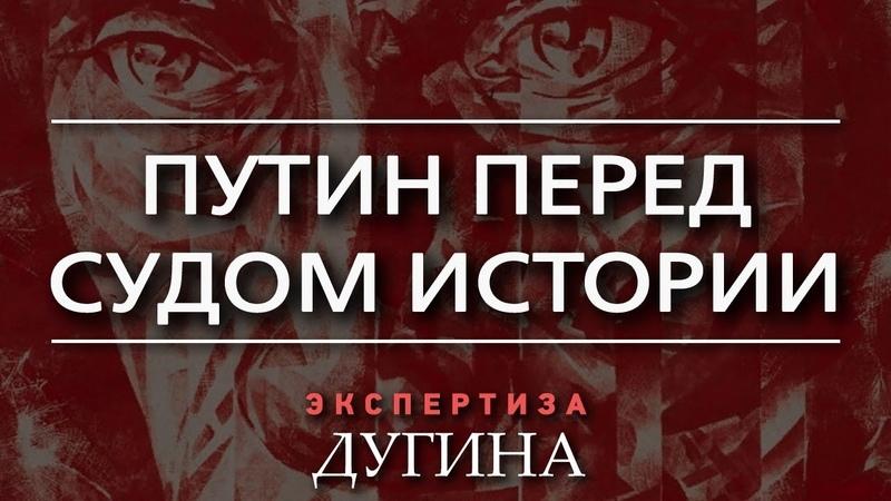 Александр Дугин. Хрупкое государство Путина. Правящий слой состоит из временщиков