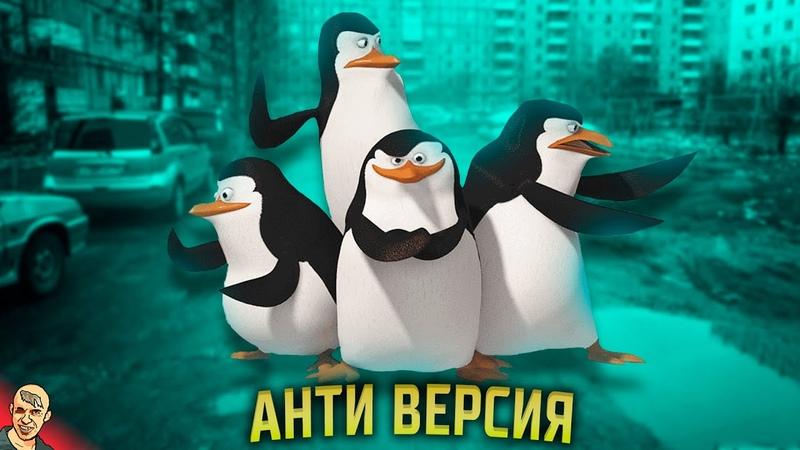 ПИНГВИНЫ МАДАГАСКАРА ВАЛЯТ ИЗ РОССИИ АНТИ ВЕРСИЯ ПЕРЕОЗВУЧКА