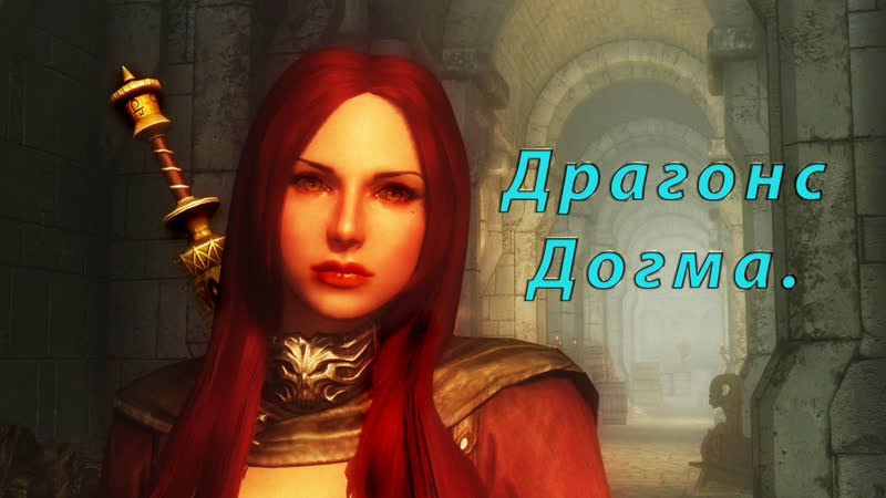Dragons Dogma Dark Arisen Прохождение