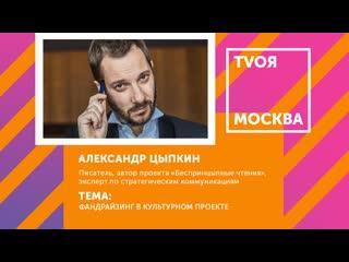 Мастер-класс от Александра Цыпкина! TVоя Москва  Прямой эфир