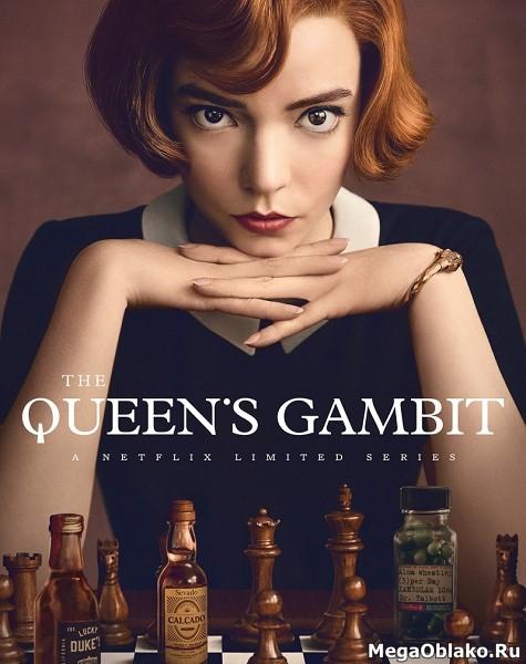 Ход королевы (Ферзевый гамбит) (1 сезон: 1-7 серии из 7) / The Queen's Gambit / 2020 / ДБ (Невафильм) / WEB-DLRip + WEB-DL (720p) + (1080p)