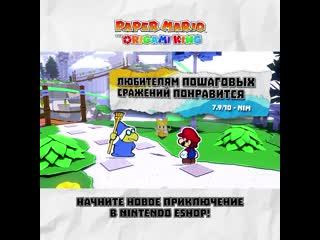 Мнение критиков о Paper Mario: The Origami King! (Nintendo Switch)