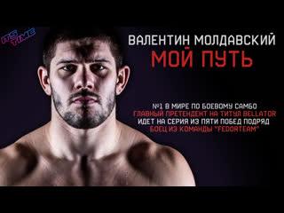 Валентин Молдавский. МОЙ ПУТЬ