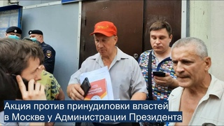⭕️ Акция против принудиловки властей в Москве