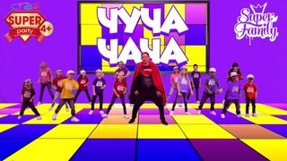 ЧУЧА-ЧАЧА танцевальная игра! Танцы для детей с SUPER PARTY!