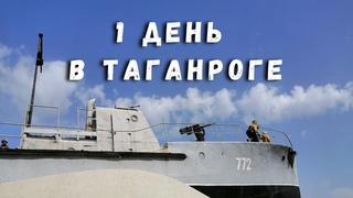 Таганрог. Один День в Таганроге на Азовском Море. Прогулка по Городу, Обзор, Цены и Море