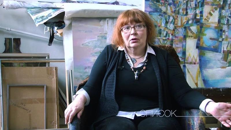 Список Лидия Кузнецова The List Lidia Kuznetsova