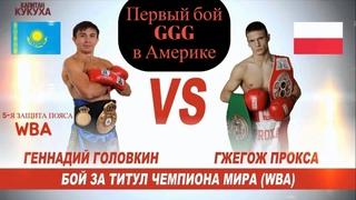 Геннадий Головкин - Гжегож Прокса лучшие моменты Gennady GGG Golovkin vs Grzegorz Proksa #GGG