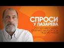 Рубрика СПРОСИ У ЛАЗАРЕВА: апатия, как понравиться мужчине, суррогатная мать, Пугачева и другие темы