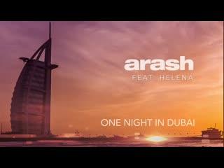 Араш & Елена - Ночь в Дубайе    Arash feat. Helena - One Night in Dubai (Official video)