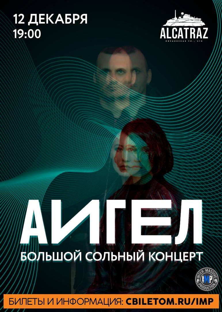 Афиша Нижний Новгород АИГЕЛ 12.12.2020 НИЖНИЙ НОВГОРОД