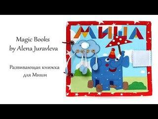 """Развивающая книжка для Миши """"Деревяшки""""/Quiet Book 1+"""