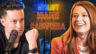Юлия Савичева о Фабрике Звезд, отношениях с Фадеевым, дочери и Моргенштерне МузLoft #2