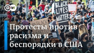 Смерть Джорджа Флойда: мирные протесты против расизма и массовые беспорядки во многих городах США