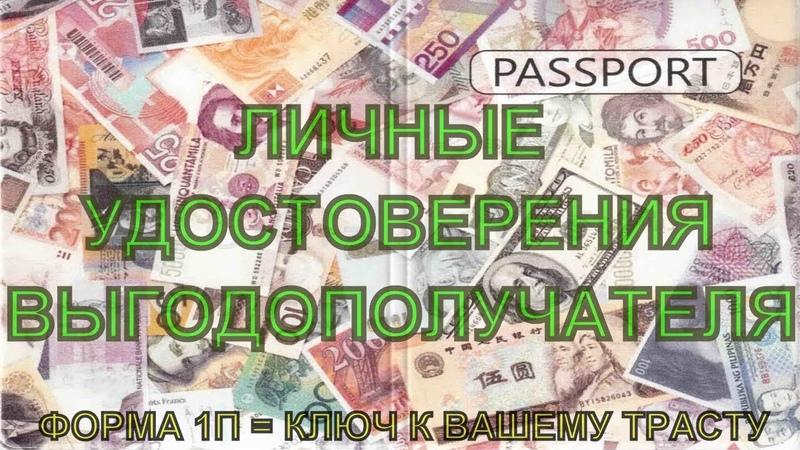Будимира Что общего между деньгами паспортами и персонами физлиц В чём секрет лиц и подписей