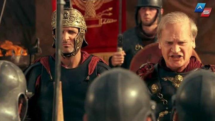 Римская Испания Легенда 10 серия 2011 год