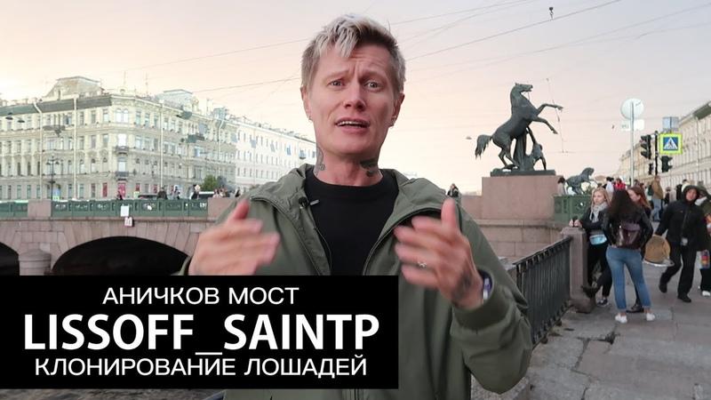 LISSOFF SAINTP АНИЧКОВ МОСТ КЛОНИРОВАНИЕ ЛОШАДЕЙ
