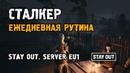 Stay Out [ Stalker Online ]. Сталкер. Ежедневная рутина. Стрим на EU1 сервере Steam.