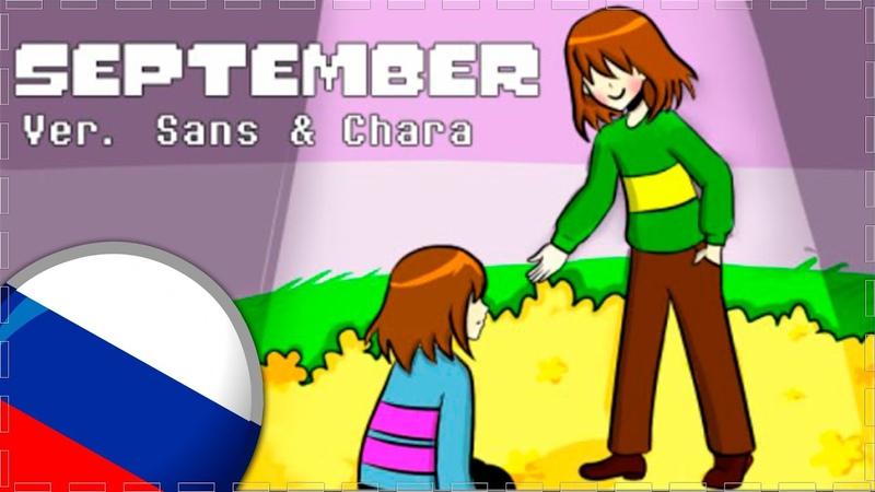 【Undertale】September Ver. Sans Chara【RUS COVER】