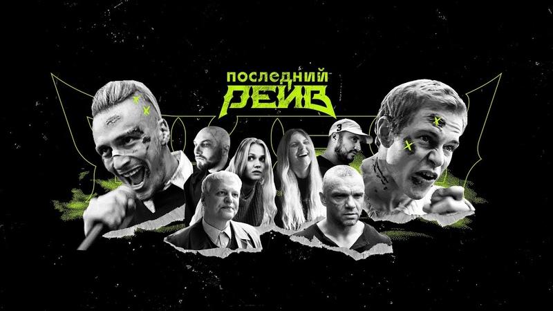 Новый веб-сериал   Последний рейв   Премьера 14 ноября