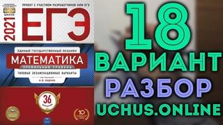 18 вариант ЕГЭ Ященко 2021 математика профильный уровень