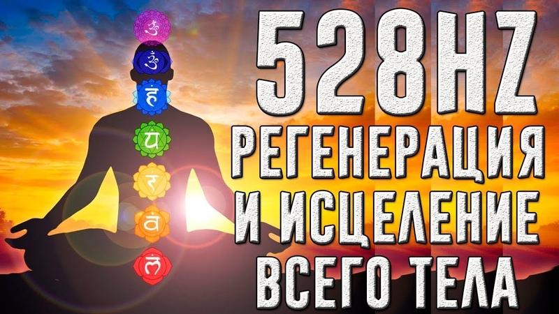 528Hz - Полная регенерация и исцеление всего тела | Эмоциональное и физическое исцеление