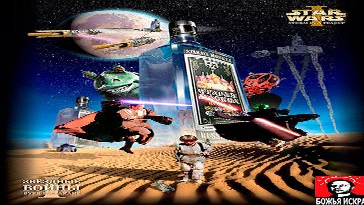 Звёздные войны Буря в стакане 1999 перевод Гоблин