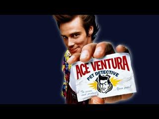 Эйс Вентура: Розыск домашних животных / Ace Ventura: Pet Detective. 1994 Михалев. VHS